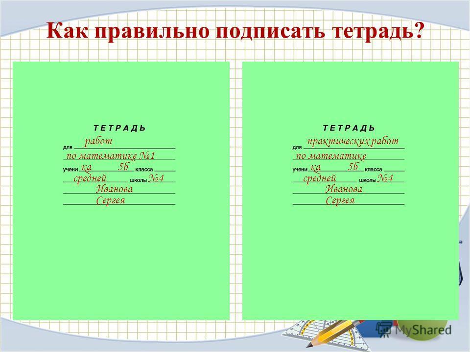 презентация знакомство с учебником математики 1 класс