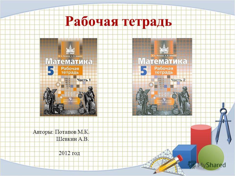 Рабочая тетрадь Авторы: Потапов М.К. Шевкин А.В. 2012 год