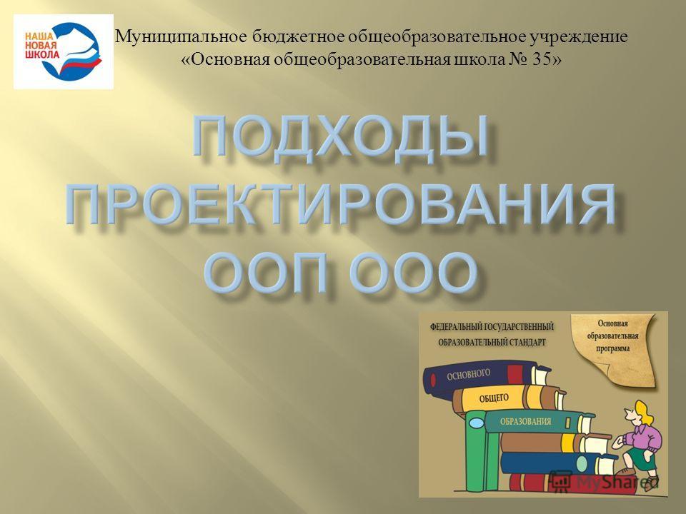 Муниципальное бюджетное общеобразовательное учреждение « Основная общеобразовательная школа 35»