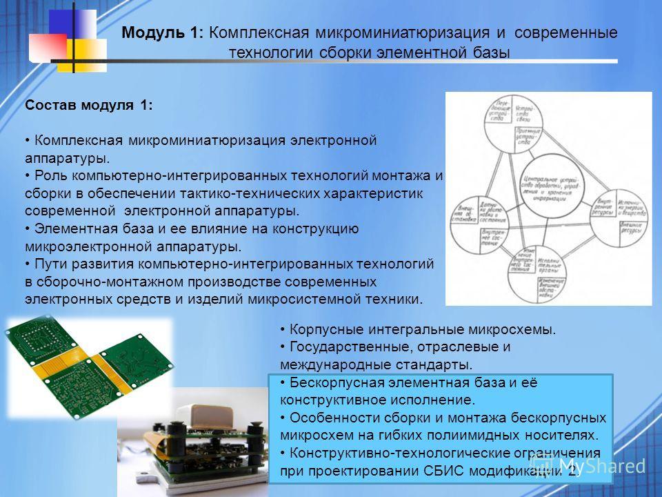 Состав модуля 1: Комплексная микроминиатюризация электронной аппаратуры. Роль компьютерно-интегрированных технологий монтажа и сборки в обеспечении тактико-технических характеристик современной электронной аппаратуры. Элементная база и ее влияние на