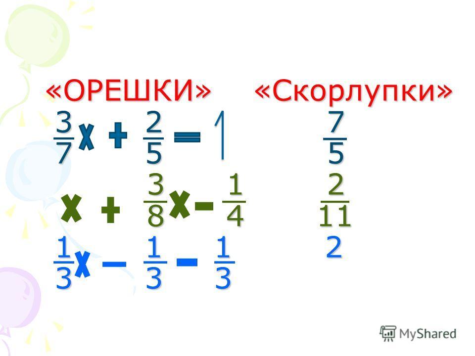 «ОРЕШКИ» «Скорлупки» 3 2 2 7 5 3 1 7 8 4 5 1 1 1 2 3 3 3 11
