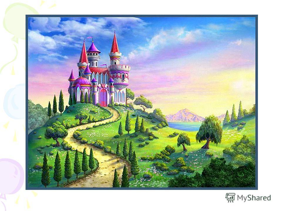 Вот дракон побеждён и впереди уже виден дворец, над входом в который написаны волшебные слова, открывающие нам дверь в удивительный мир.