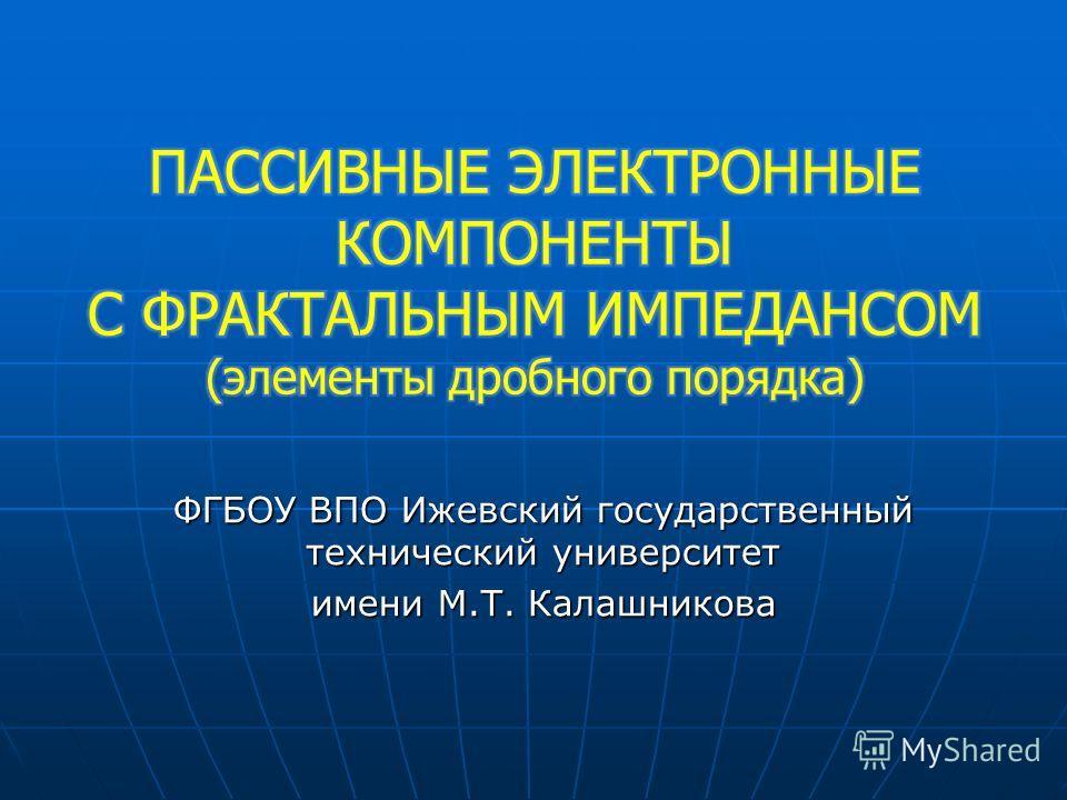 ФГБОУ ВПО Ижевский государственный технический университет имени М.Т. Калашникова