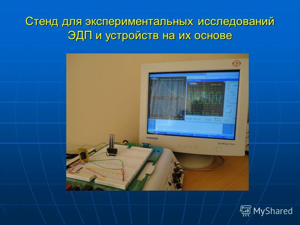 Стенд для экспериментальных исследований ЭДП и устройств на их основе