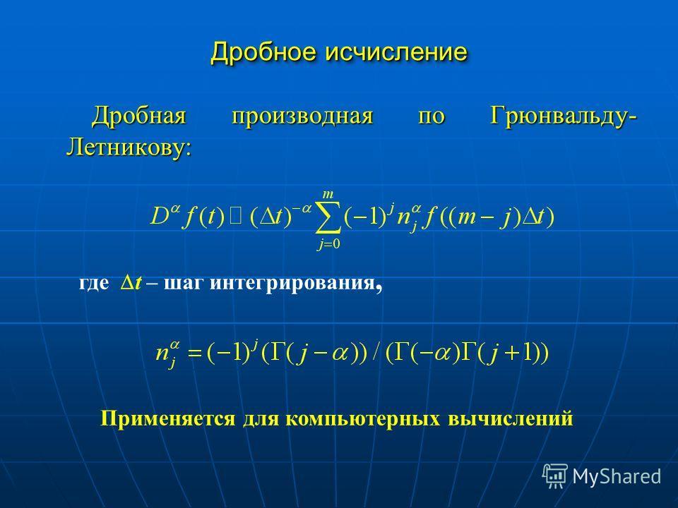 Дробное исчисление Дробная производная по Грюнвальду- Летникову: где t – шаг интегрирования, Применяется для компьютерных вычислений
