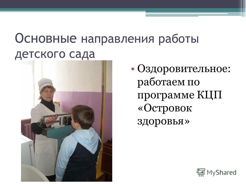 Основные направления работы детского сада Оздоровительное: работаем по программе КЦП «Островок здоровья»