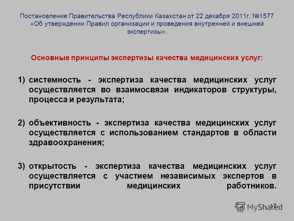 Постановление Правительства Республики Казахстан от 22 декабря 2011г. 1577 «Об утверждении Правил организации и проведения внутренней и внешней экспертизы». Основные принципы экспертизы качества медицинских услуг: 1)системность - экспертиза качества
