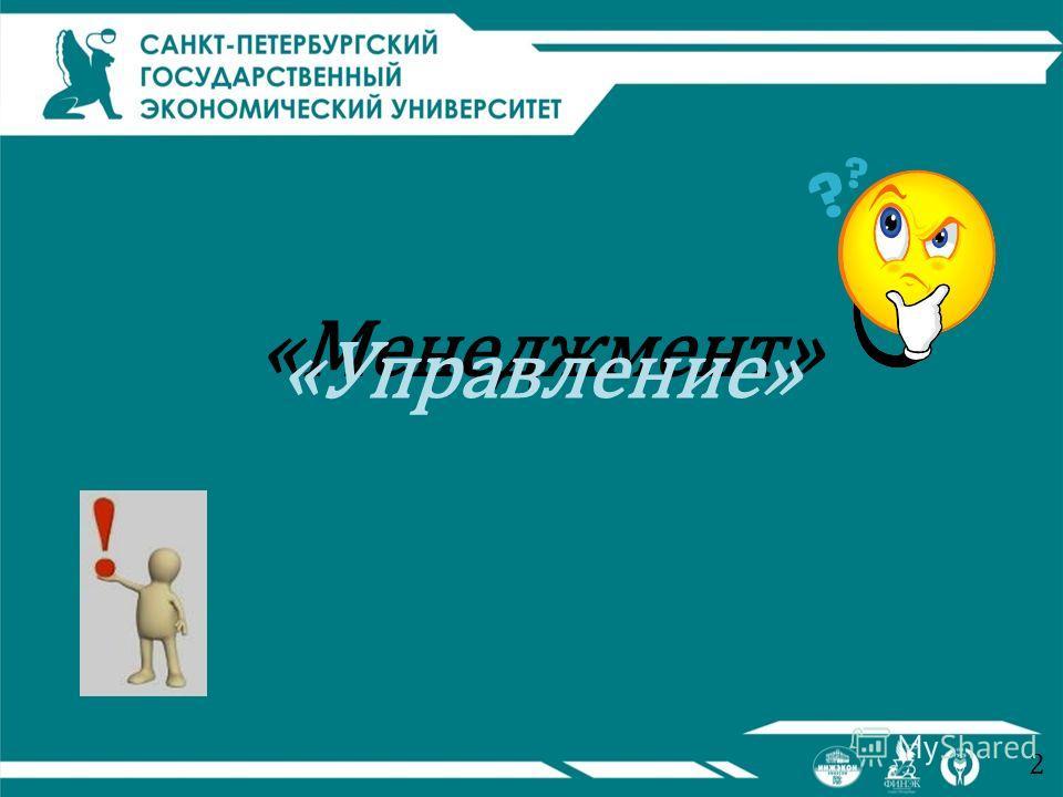 «Менеджмент» «Управление» 2