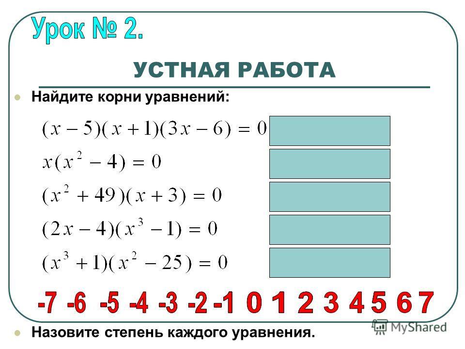 УСТНАЯ РАБОТА Найдите корни уравнений: Назовите степень каждого уравнения.
