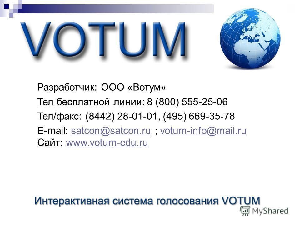 Разработчик: ООО «Вотум» Тел бесплатной линии: 8 (800) 555-25-06 Тел/факс: (8442) 28-01-01, (495) 669-35-78 E-mail: satcon@satcon.ru ; votum-info@mail.rusatcon@satcon.ruvotum-info@mail.ru Сайт: www.votum-edu.ruwww.votum-edu.ru