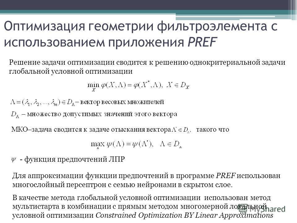 Оптимизация геометрии фильтроэлемента с использованием приложения PREF Решение задачи оптимизации сводится к решению однокритериальной задачи глобальной условной оптимизации МКО–задача сводится к задаче отыскания вектора такого что - функция предпочт