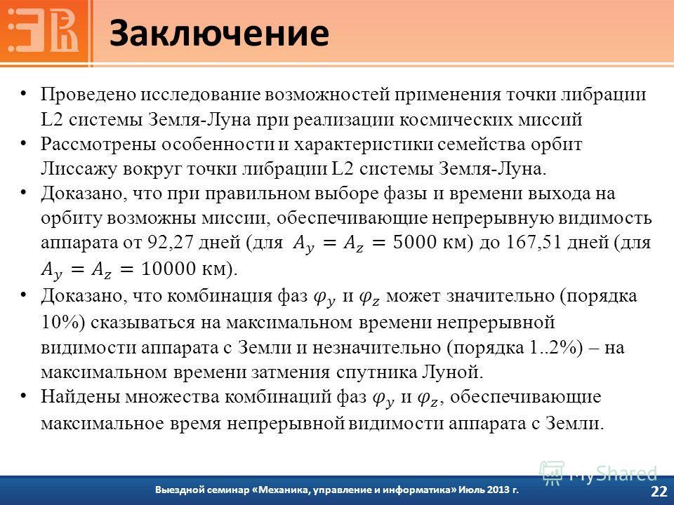 Выездной семинар «Механика, управление и информатика» Июль 2013 г. Заключение 22