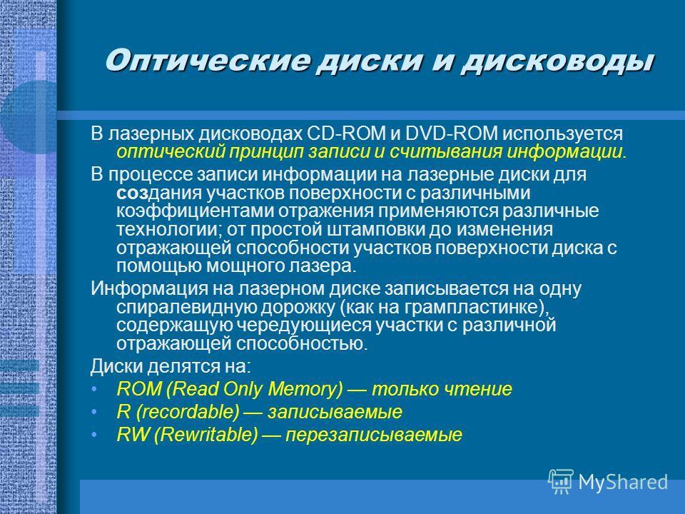 Оптические диски и дисководы В лазерных дисководах CD-ROM и DVD-ROM используется оптический принцип записи и считывания информации. В процессе записи информации на лазерные диски для создания участков поверхности с различными коэффициентами отражения