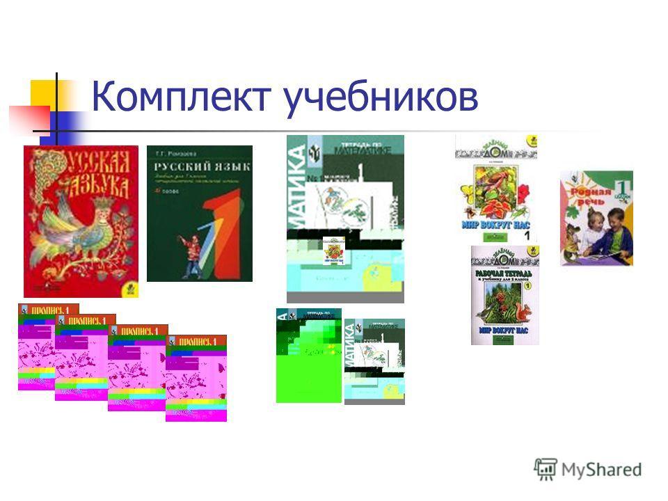 Комплект учебников