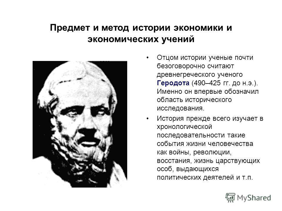 Предмет и метод истории экономики и