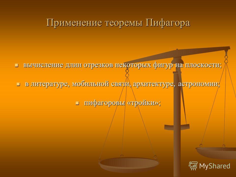 Применение теоремы Пифагора вычисление длин отрезков некоторых фигур на плоскости; вычисление длин отрезков некоторых фигур на плоскости; в литературе, мобильной связи, архитектуре, астрономии; в литературе, мобильной связи, архитектуре, астрономии;