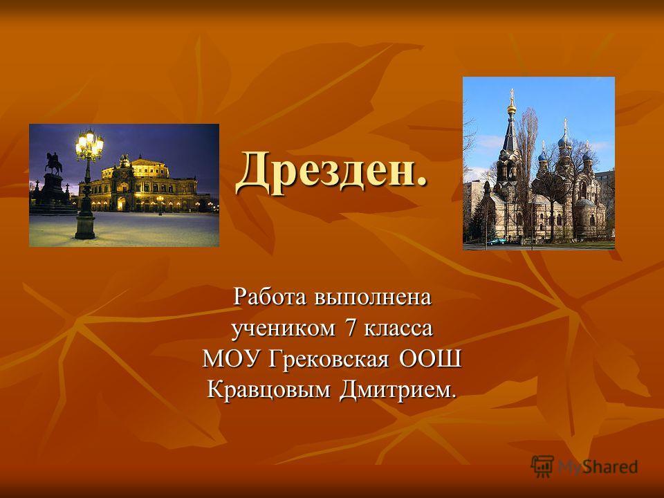 Дрезден. Работа выполнена учеником 7 класса МОУ Грековская ООШ Кравцовым Дмитрием.