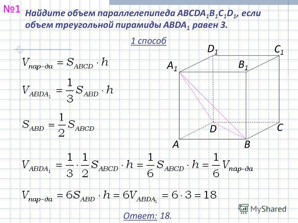 Найдите объем параллелепипеда ABCDA 1 B 1 C 1 D 1, если объем треугольной пирамиды ABDA 1 равен 3.1 Ответ: 18. С1С1 В1В1 А С В D А1А1 D1D1 1 способ