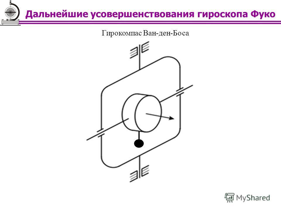 Гирокомпас Ван-ден-Боса Дальнейшие усовершенствования гироскопа Фуко