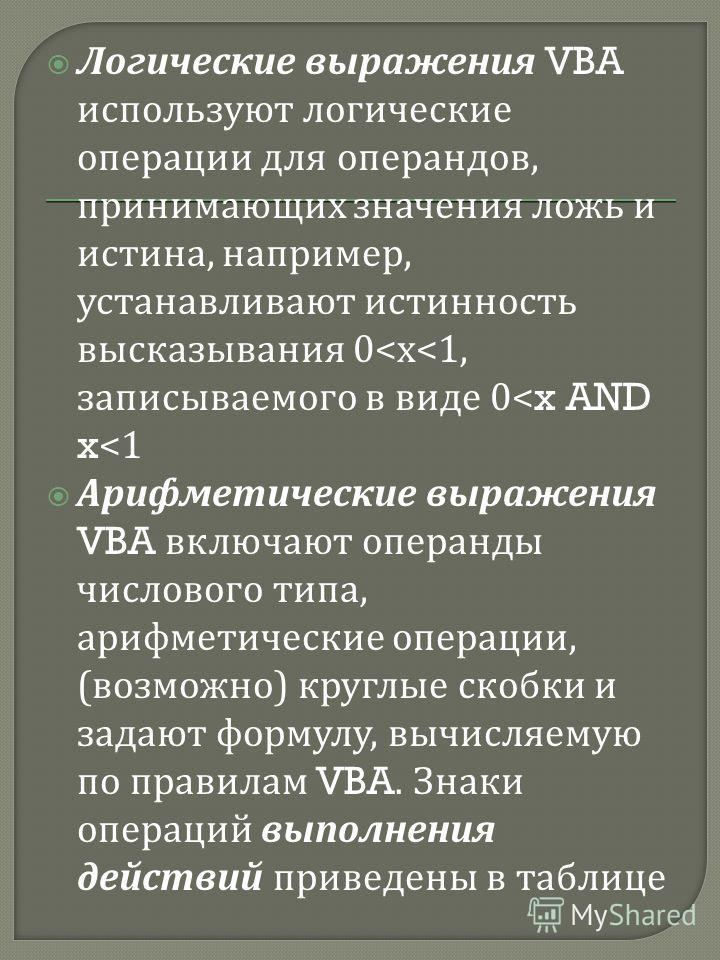 Логические выражения VBA используют логические операции для операндов, принимающих значения ложь и истина, например, устанавливают истинность высказывания 0