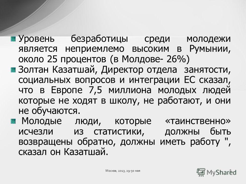 Уровень безработицы среди молодежи является неприемлемо высоким в Румынии, около 25 процентов (в Молдове- 26%) Золтан Казатшай, Директор отдела занятости, социальных вопросов и интеграции ЕС сказал, что в Европе 7,5 миллиона молодых людей которые не