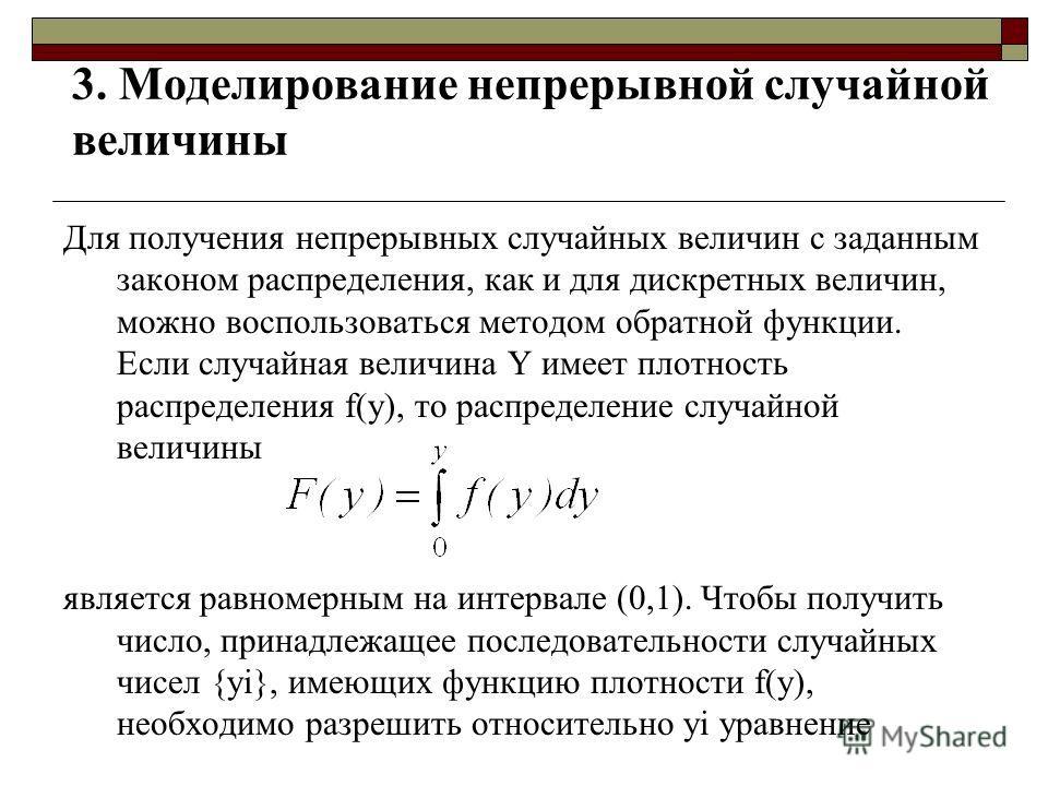 3. Моделирование непрерывной случайной величины Для получения непрерывных случайных величин с заданным законом распределения, как и для дискретных величин, можно воспользоваться методом обратной функции. Если случайная величина Y имеет плотность расп