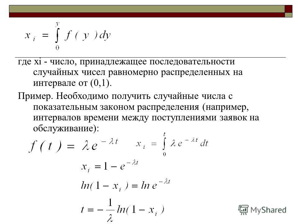 где xi - число, принадлежащее последовательности случайных чисел равномерно распределенных на интервале от (0,1). Пример. Необходимо получить случайные числа с показательным законом распределения (например, интервалов времени между поступлениями заяв