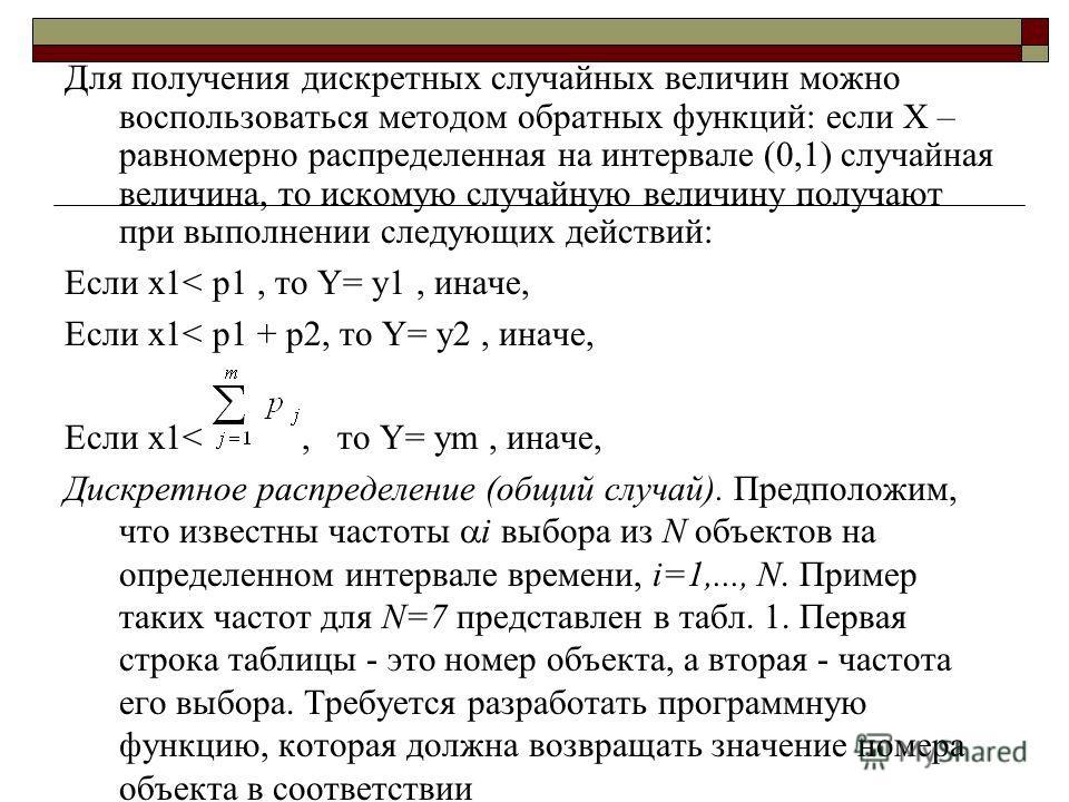 Для получения дискретных случайных величин можно воспользоваться методом обратных функций: если X – равномерно распределенная на интервале (0,1) случайная величина, то искомую случайную величину получают при выполнении следующих действий: Если x1< p1