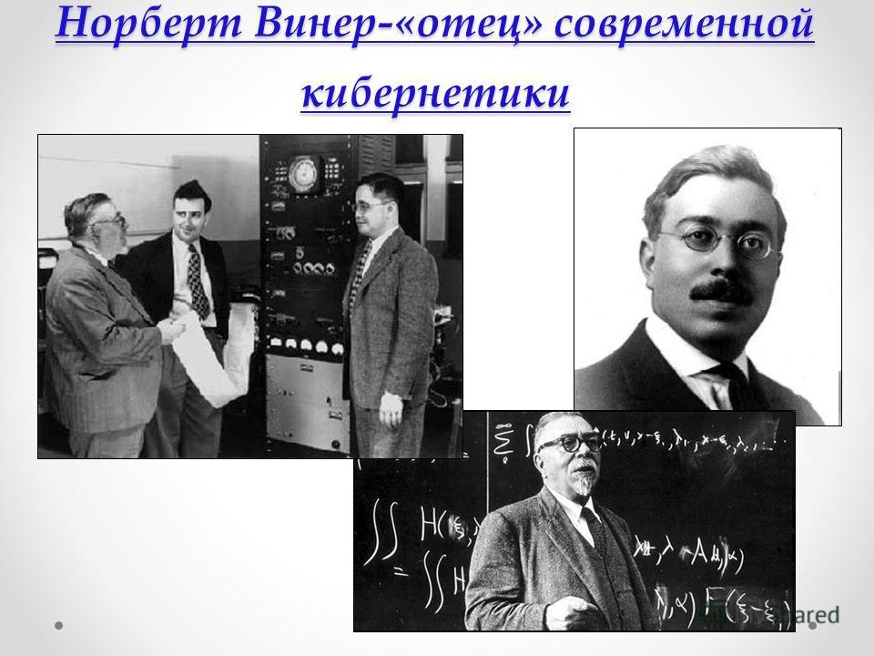 Норберт Винер-«отец» современной кибернетики