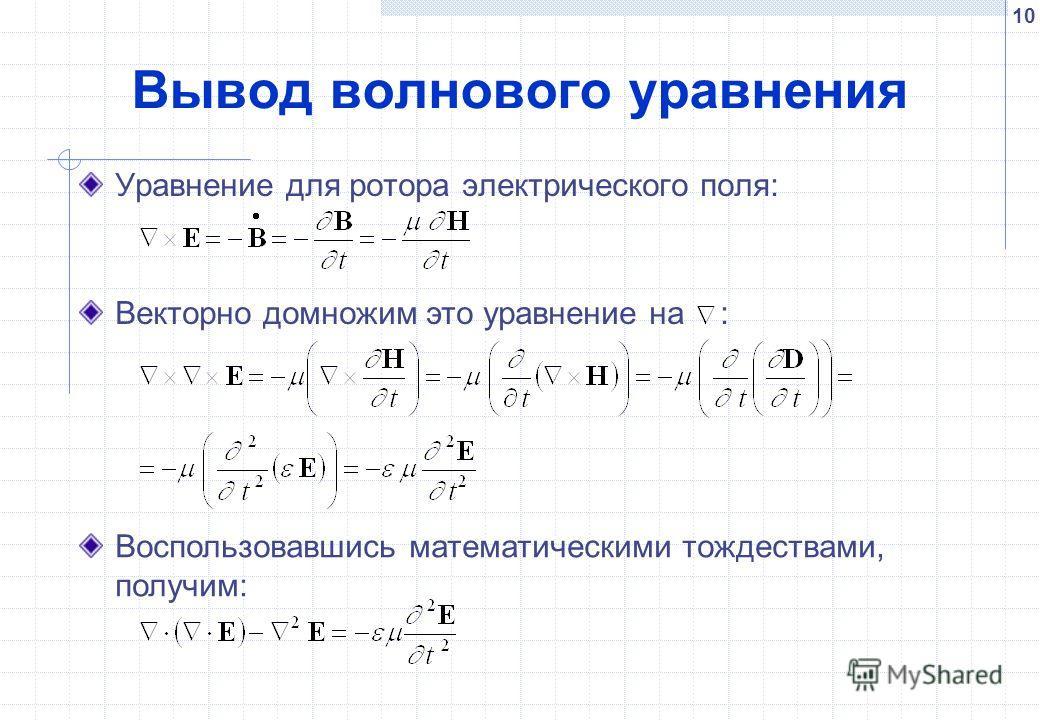 10 Вывод волнового уравнения Уравнение для ротора электрического поля: Векторно домножим это уравнение на : Воспользовавшись математическими тождествами, получим: