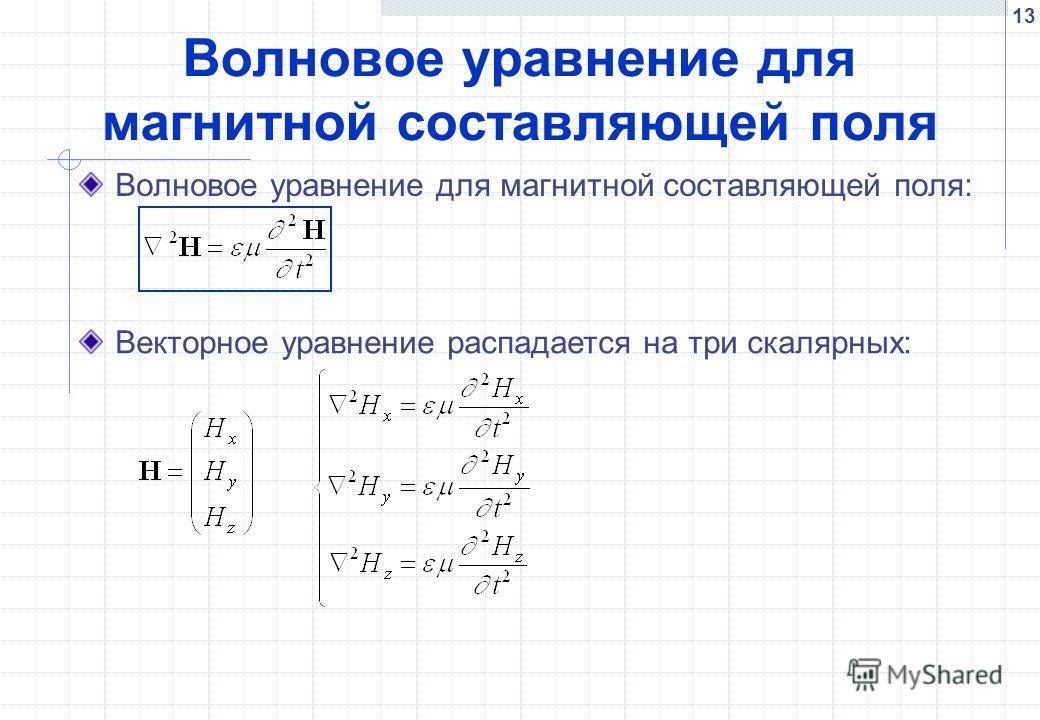 13 Волновое уравнение для магнитной составляющей поля Волновое уравнение для магнитной составляющей поля: Векторное уравнение распадается на три скалярных: