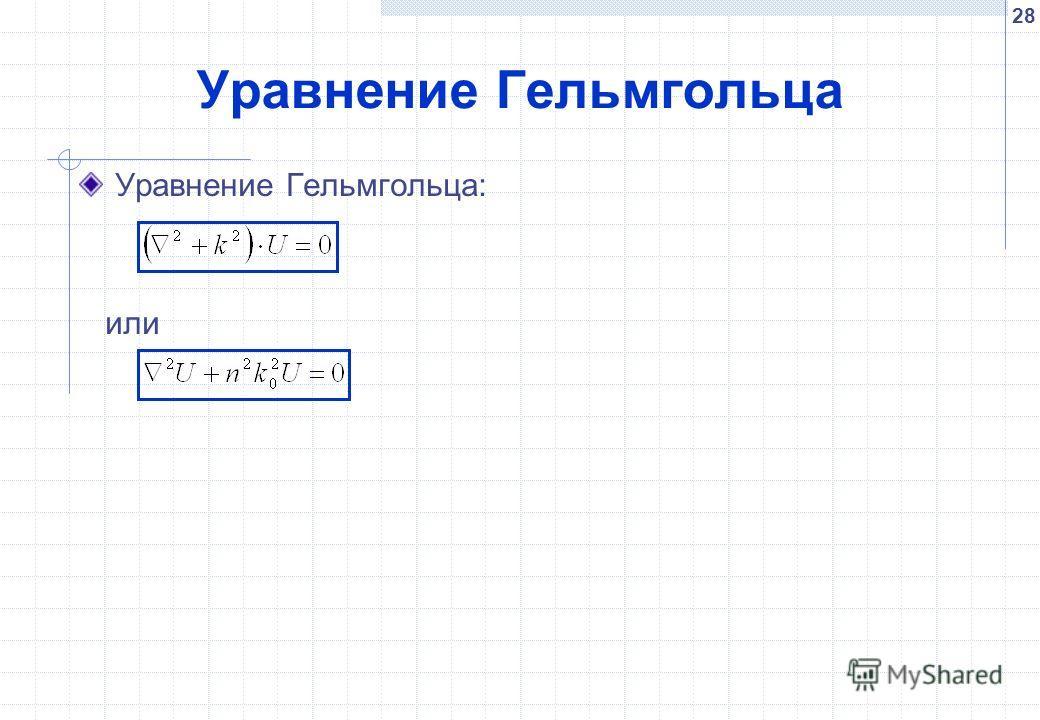 28 Уравнение Гельмгольца Уравнение Гельмгольца: или