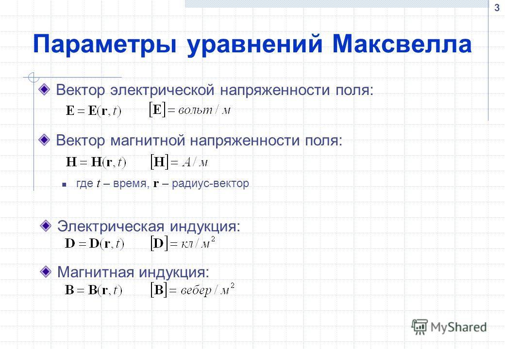 3 Параметры уравнений Максвелла Вектор электрической напряженности поля: Вектор магнитной напряженности поля: где t – время, r – радиус-вектор Электрическая индукция: Магнитная индукция: