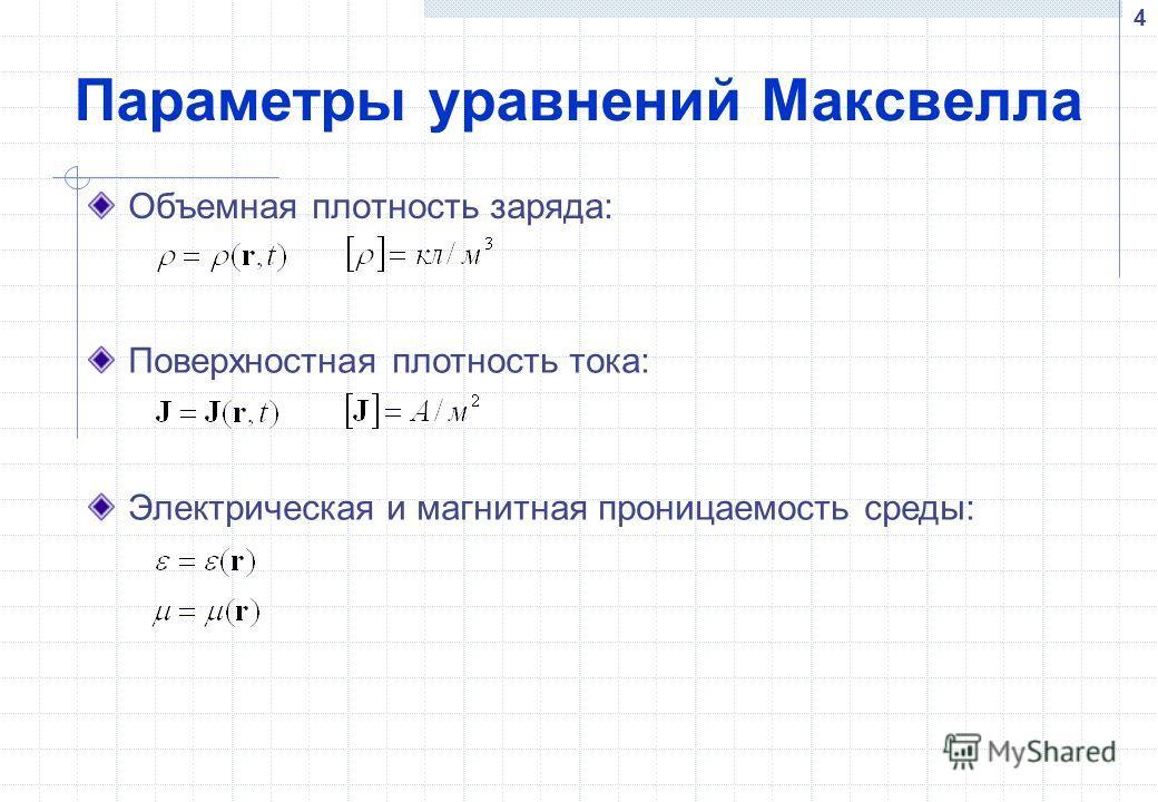 4 Параметры уравнений Максвелла Объемная плотность заряда: Поверхностная плотность тока: Электрическая и магнитная проницаемость среды: