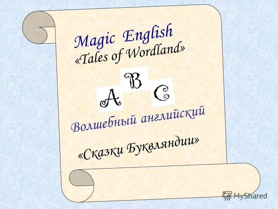 Magic English «Tales of Wordland» Волшебный английский «Сказки Буквляндии»