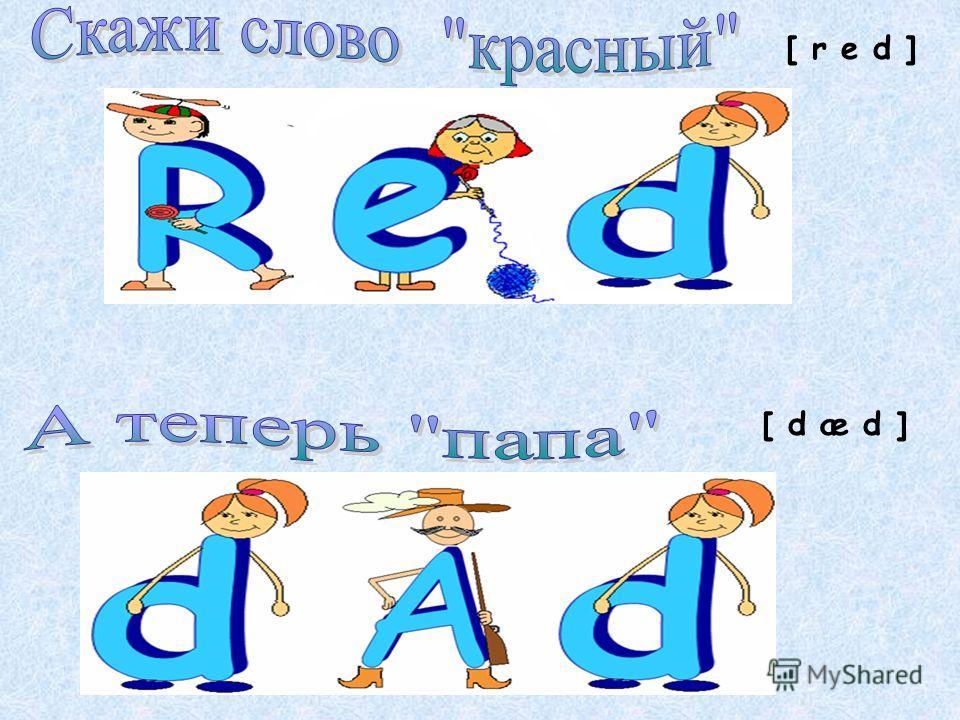 [ r e d ] [ d æ d ]