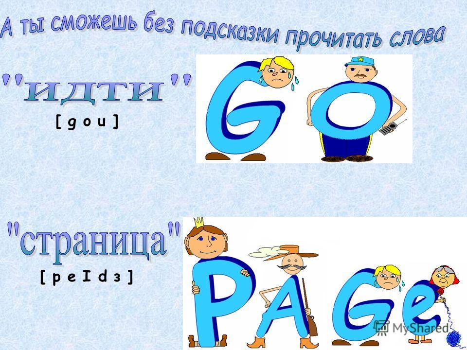 [ g o u ] [ p e I d з ]