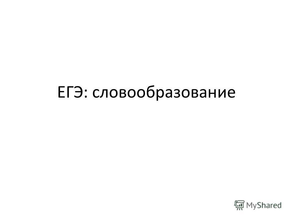 ЕГЭ: словообразование