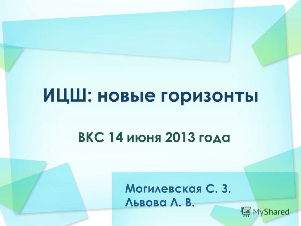 ВКС 14 июня 2013 года Могилевская С. З. Львова Л. В.
