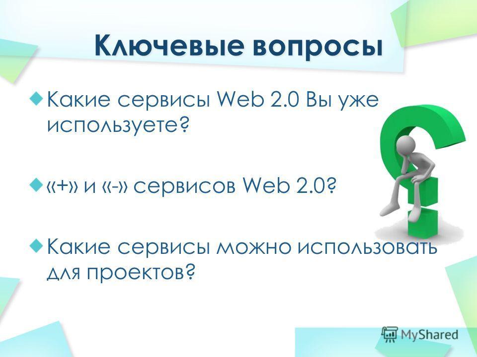Какие сервисы Web 2.0 Вы уже используете? «+» и «-» сервисов Web 2.0? Какие сервисы можно использовать для проектов?