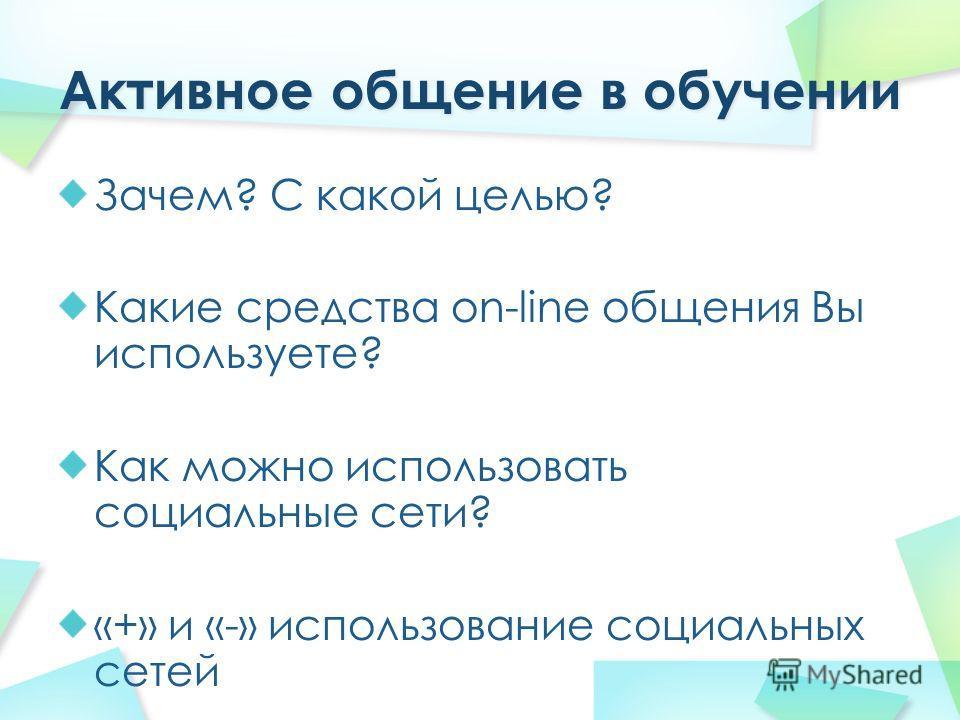 Зачем? С какой целью? Какие средства on-line общения Вы используете? Как можно использовать социальные сети? «+» и «-» использование социальных сетей