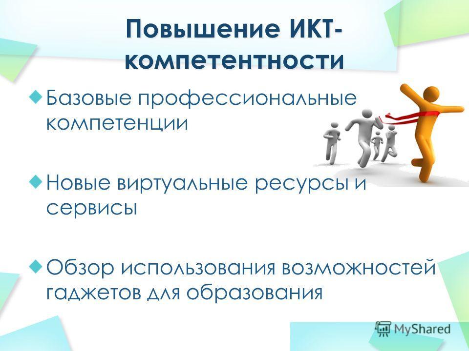 Базовые профессиональные компетенции Новые виртуальные ресурсы и сервисы Обзор использования возможностей гаджетов для образования
