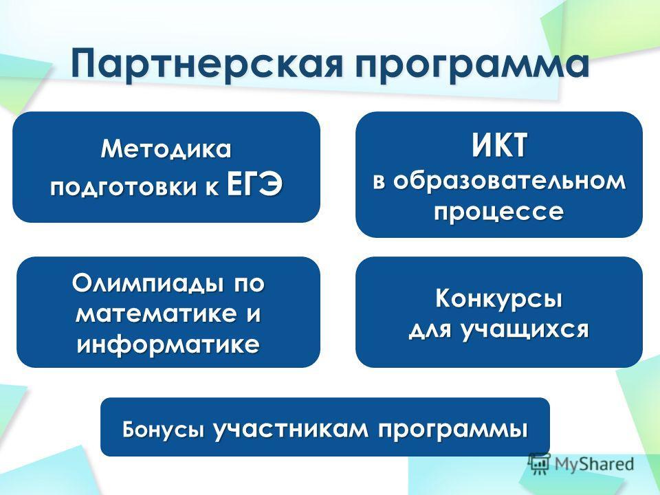 Методика подготовки к ЕГЭ ИКТ в образовательном процессе Олимпиады по математике и информатике Конкурсы для учащихся Бонусы участникам программы