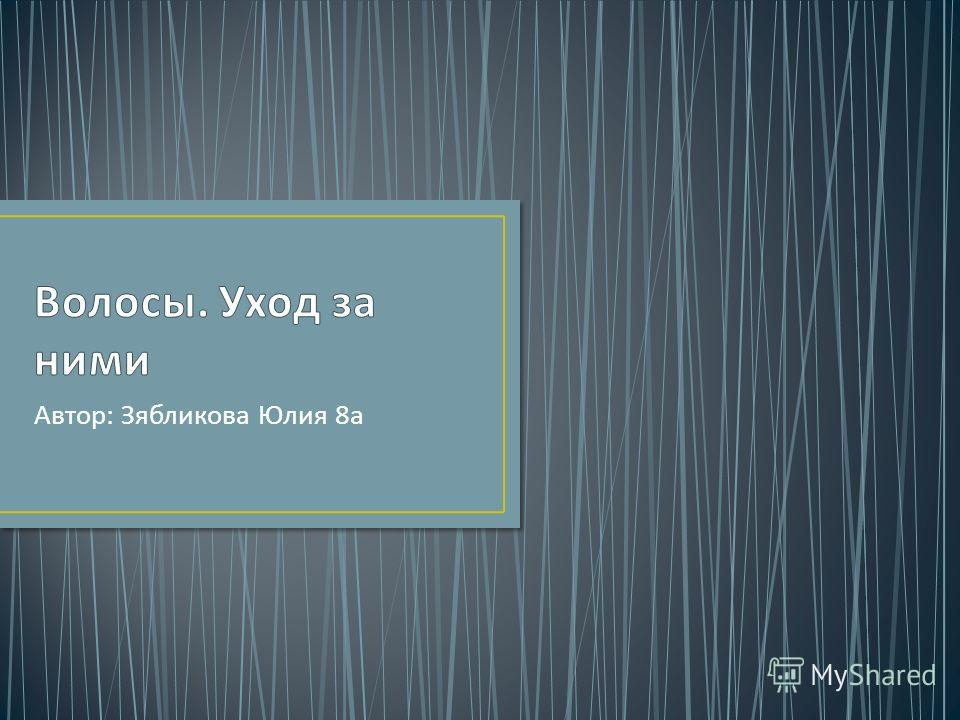 Автор : Зябликова Юлия 8 а