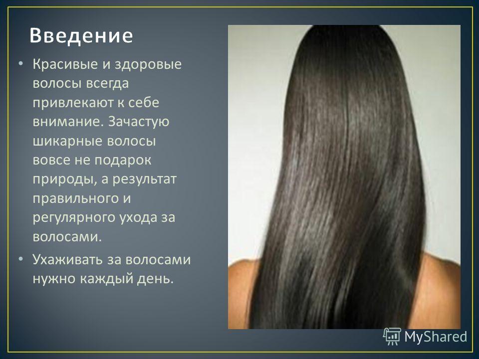 Как сделать себе шикарные волосы 295