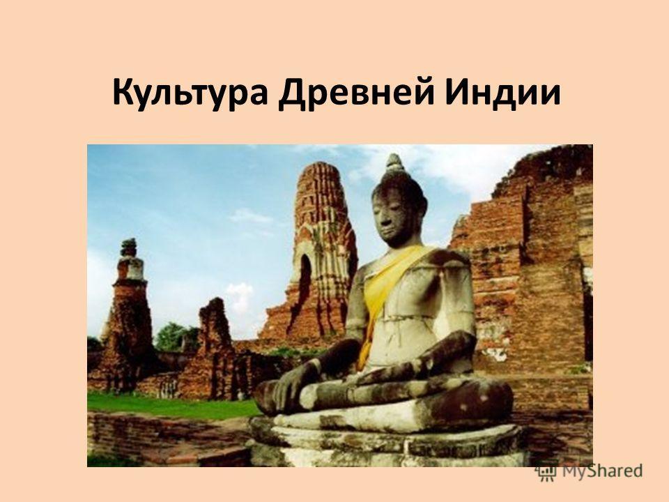 Доклад культура древней индии кратко 8710