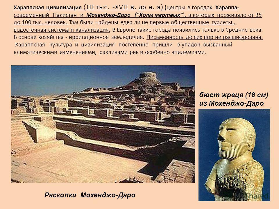 Хараппская цивилизация (III тыс. -XVII в. до н. э) (центры в городах Хараппа- современный Пакистан и Мохенджо-Даро (