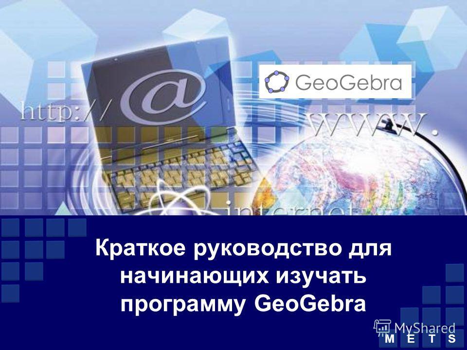 Краткое руководство для начинающих изучать программу GeoGebra M E T S