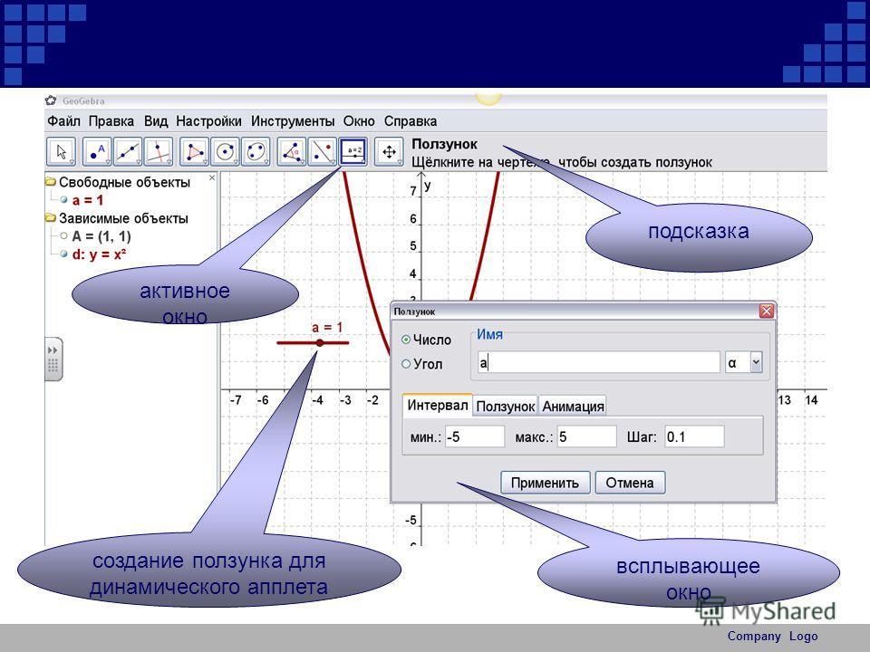 Company Logo создание ползунка для динамического апплета активное окно подсказка всплывающее окно