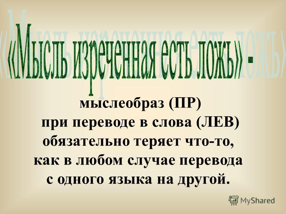 мыслеобраз (ПР) при переводе в слова (ЛЕВ) обязательно теряет что-то, как в любом случае перевода с одного языка на другой.